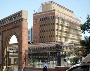 البنك المركزي اليمني