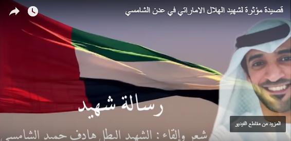 قصيدة مؤثرة لشهيد الهلال الاماراتي في عدن الشامسيaa