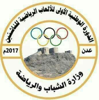 مغادرة اللجنة المشرفة على منتخبات ساحل حضرموت المشاركة الدورة الوطنية الأولى للألعاب الرياضية للناشئين بعدنaa