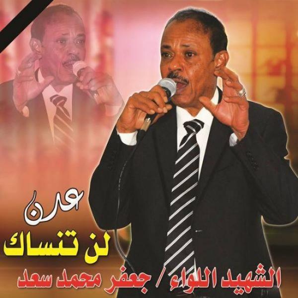 الذكرى الثانية لإستشهاد محافظ عدن اللواء جعفر محمد سعدaa