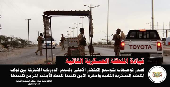 قيادة المنطقة العسكرية الثانية بحضرموت تصدر توجيهات بتوسيع الانتشار الأمني وتسيير دوريات مشتركة مع أجهزة الأمنaa