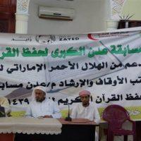 إختتام المسابقة القرآنية في عدن بدعم من الهلال الأحمر الإماراتي