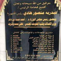الرئيس هادي يدشن رسمياً عمل شركة عدن نت للإتصالات