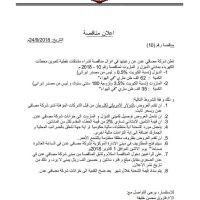 مع أعلان المصافي مناقصة لشراء وقود الكهرباء … مدينة عدن مهددة بالظلام